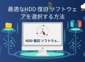パソコン データ 復元の基礎:おすすめHDD 復旧 ソフト