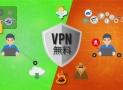 おすすめフリー VPNの誤解を暴く: 本当に信頼できるVPN 無料サービスを紹介!